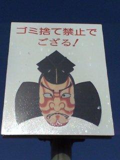 かぶき1.JPG